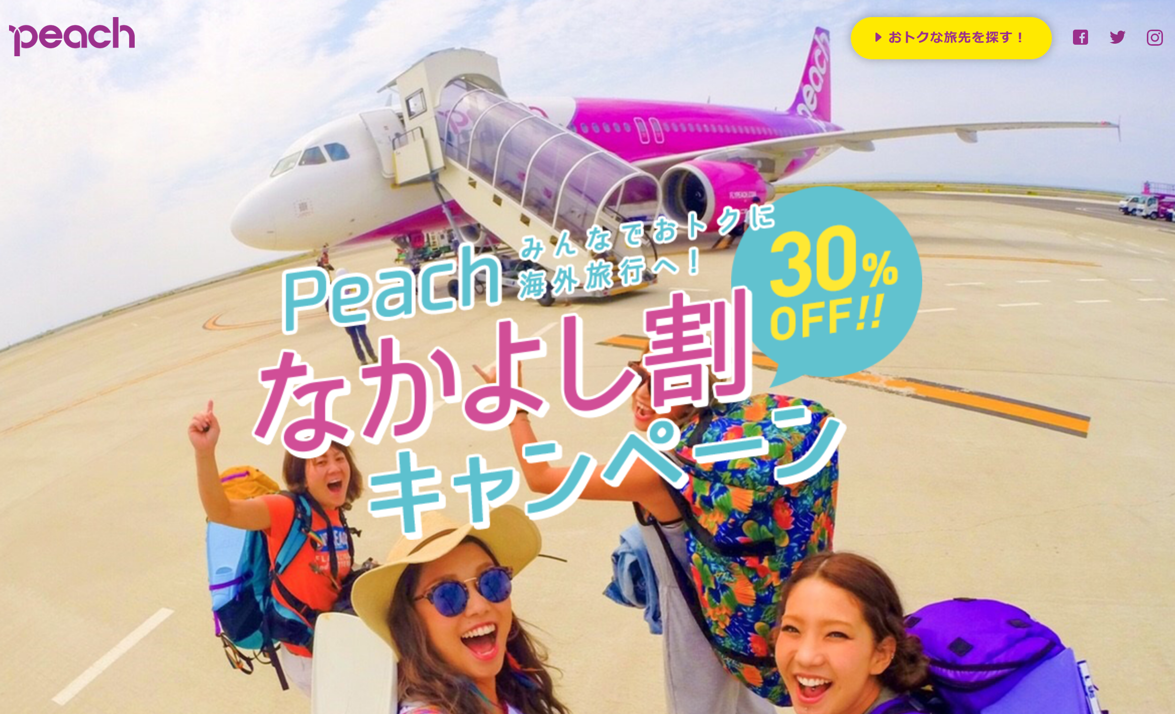 peachsale170721.png
