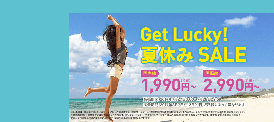 peachsale170726.png
