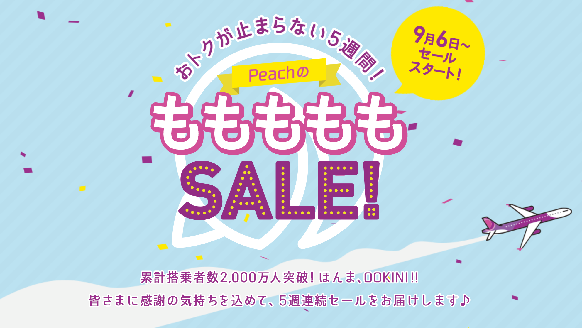peachsale170906.png