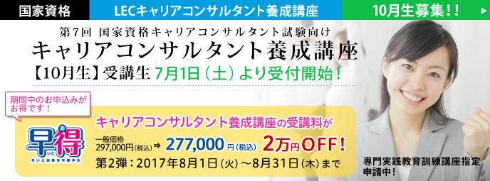 1111111spbnr_201710_yousei_new.jpg
