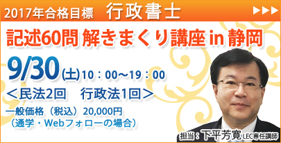 20170930superbnr_gyousei_60mon.jpg