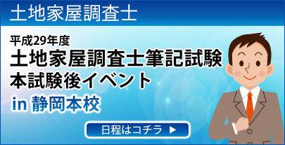superbnr_chousashi_170725.jpg