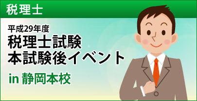 superbnr_zeirishi_170725.jpg