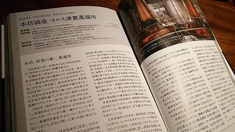 津貫記事2