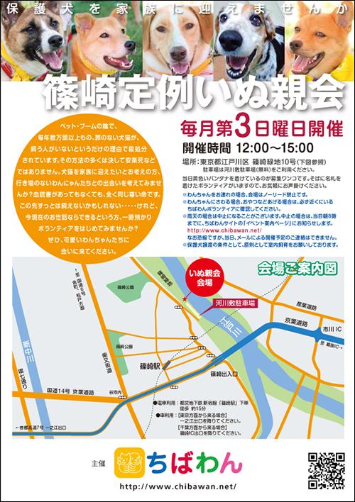 teirei_inuoyakai_poster2017_201709110807574fe.jpg