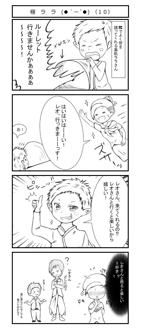 極ララ(10)