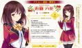 『お嬢様は素直になれない』公式サイト キャラクター:近衛 六花