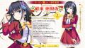 『お嬢様は素直になれない』公式サイト キャラクター:柊木 恵梨香