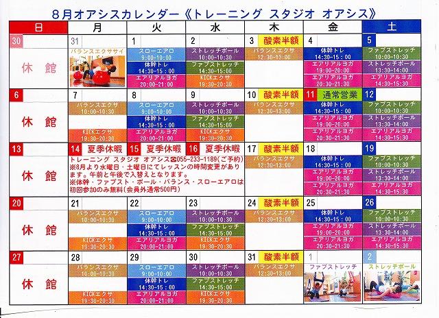 トレーニングスタジオオアシス OASIS 8月カレンダー