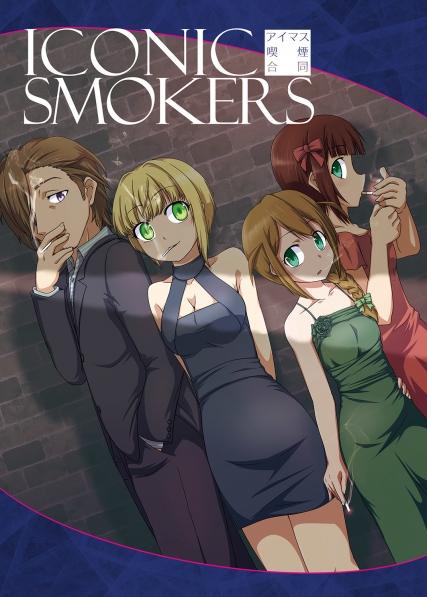 喫煙合同_表紙
