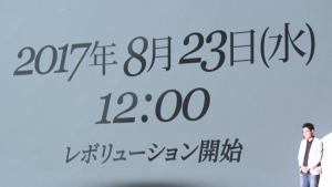 20170806a.jpg