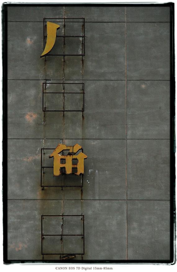 八戸廃墟1708aomori04.jpg