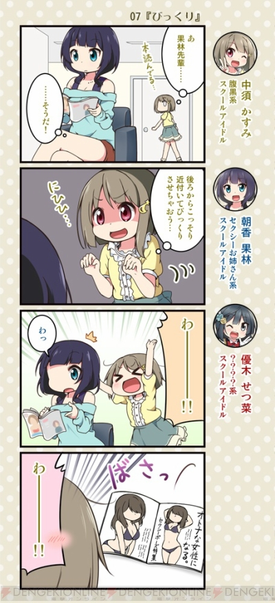lovelivepdp_001_cs1w1_400x-1_20170725120719cc5.jpg
