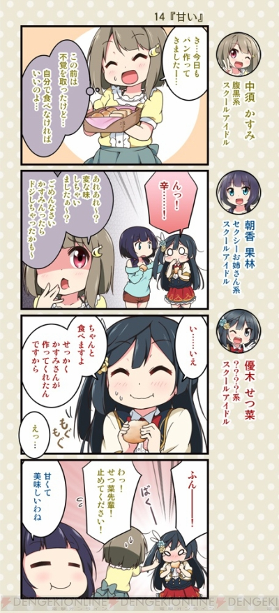 lovelivepdp_002_cs1w1_400x_20170815120659db8.jpg