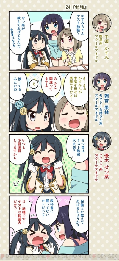 lovelivepdp_003_cs1w1_400x_20170919123124001.jpg