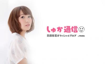 shuka-saito_20170825004334e07.jpg