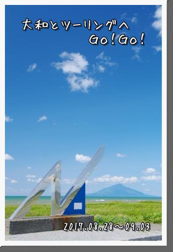 2017年8月28~9月3日 初・北海道ツーリング (133)