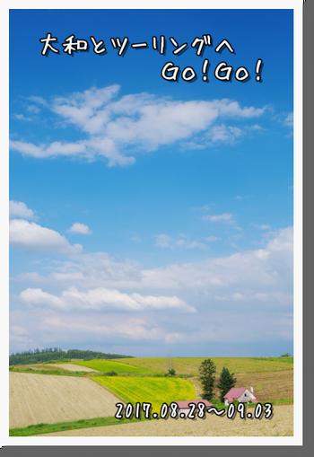 2017年8月28~9月3日 初・北海道ツーリング (131)