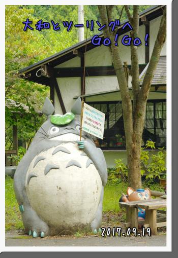 2017年9月19日 美山ツーリング (17)
