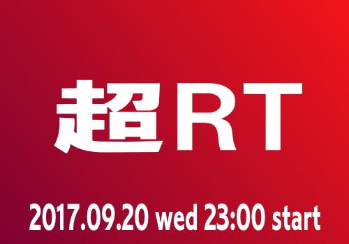 RT20170920.jpg