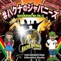 #ハクナのジャパニーズ~HACNAMATADA ALL JAPANESE DUB MIX VOL1