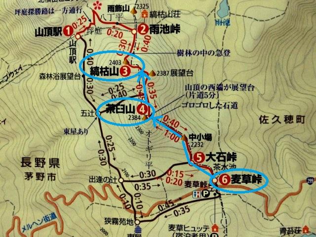 茶臼山・縞枯山ハイキングマップ 001