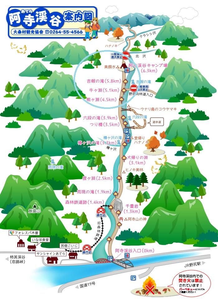 阿寺渓谷地図