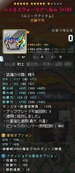 Maple170709_153058.jpg