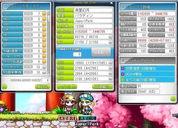 Maple170711_094305.jpg