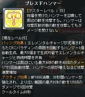 Maple170720_083916.jpg
