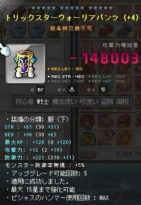 Maple170723_003020.jpg