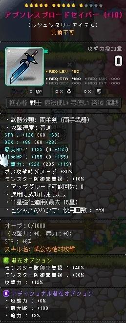 Maple170803_082626.jpg
