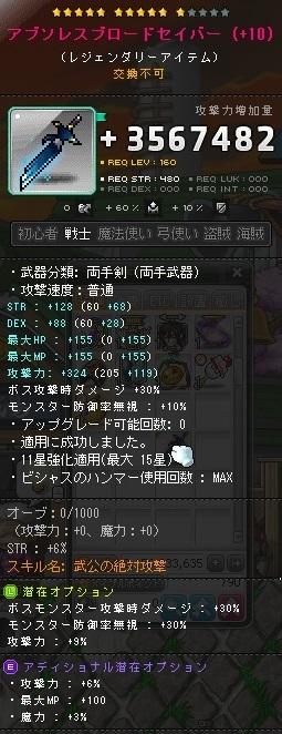 Maple170803_082757.jpg