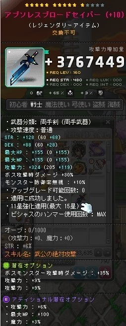 Maple170803_083434.jpg