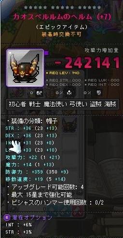Maple170917_015820.jpg