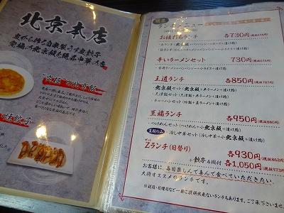 北京飯メニュー表