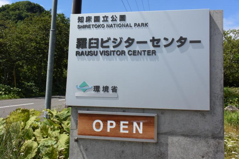2017_08_28_羅臼ビジターセンター1