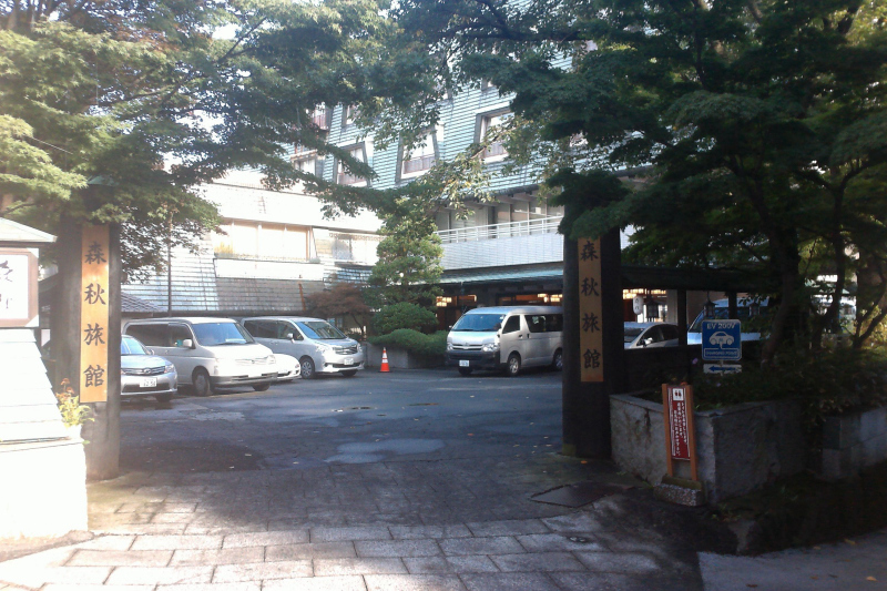 2017_09_08_森秋旅館1