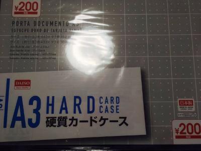 ダイソー硬質カードケース