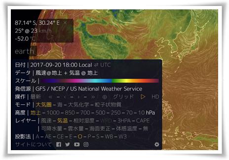 地球の風2