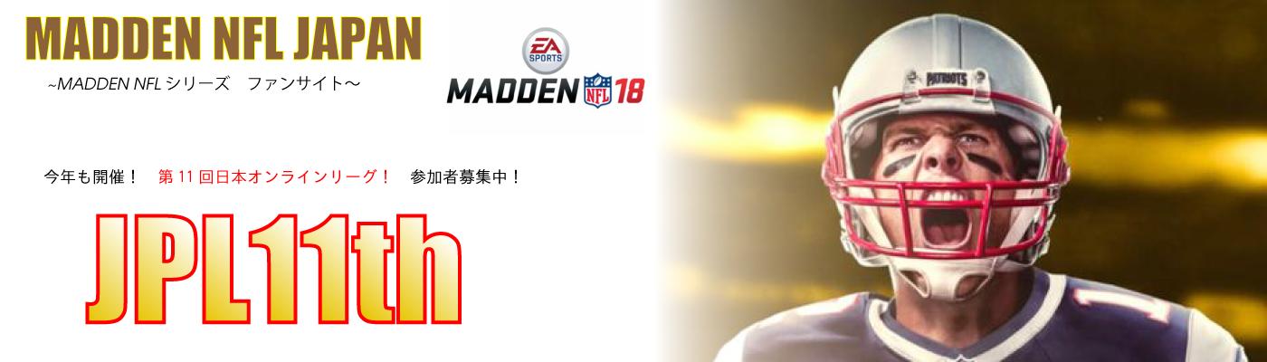 MADDEN NFL JAPAN ~マッデンNFLシリーズ 日本人のためのファンサイト