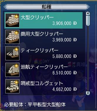 カスタム造船3