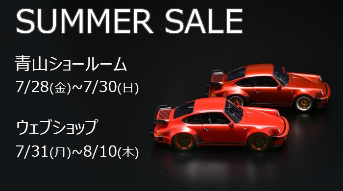 summer_201707242004256e3.jpg