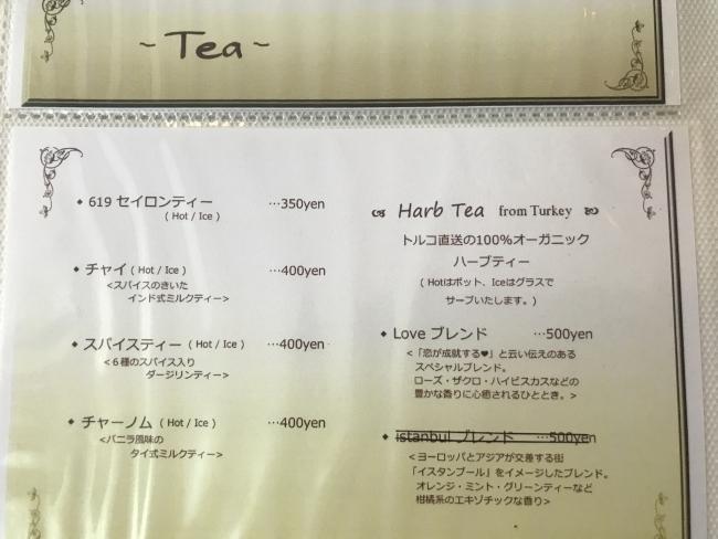 tea_20170807172924fed.jpg