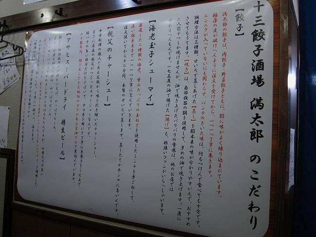 餃子 13