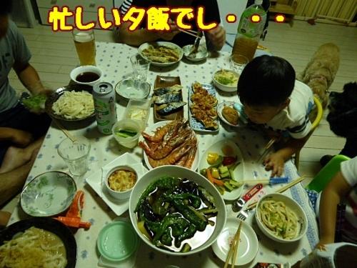 忙しい夕飯です