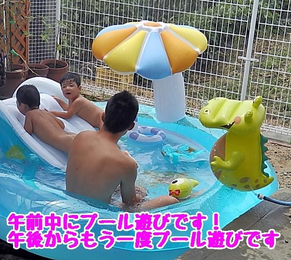 午前中にプール遊び