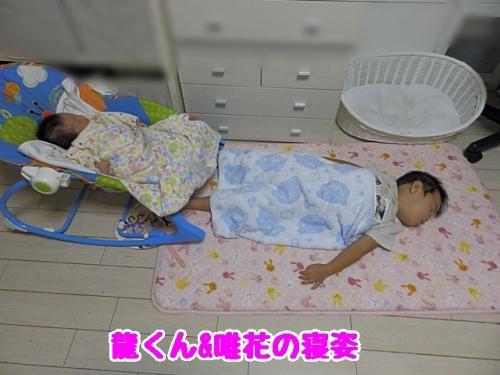 ふたりの寝姿