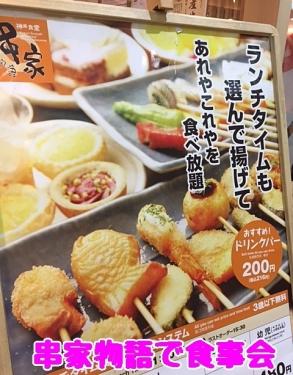 串家物語で食事