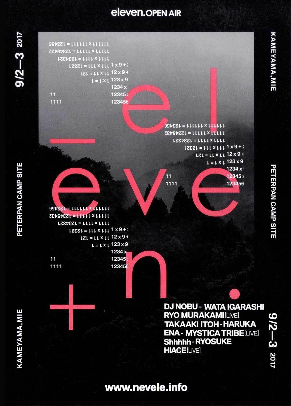 9月2日-3日 eleven open air @ピーターパンの森 Adv Ticket到着